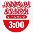 NoodleTimer SoySauce しょうゆ